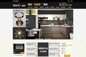 【博西尼橱柜】网站建设案例