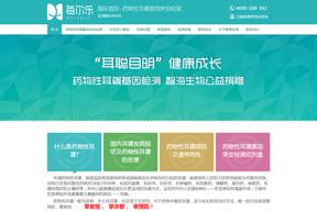 【智海生物工程】网站建设案例