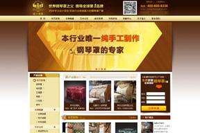 【猛士美居】网站建设案例