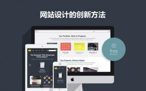 网站设计的创新方法